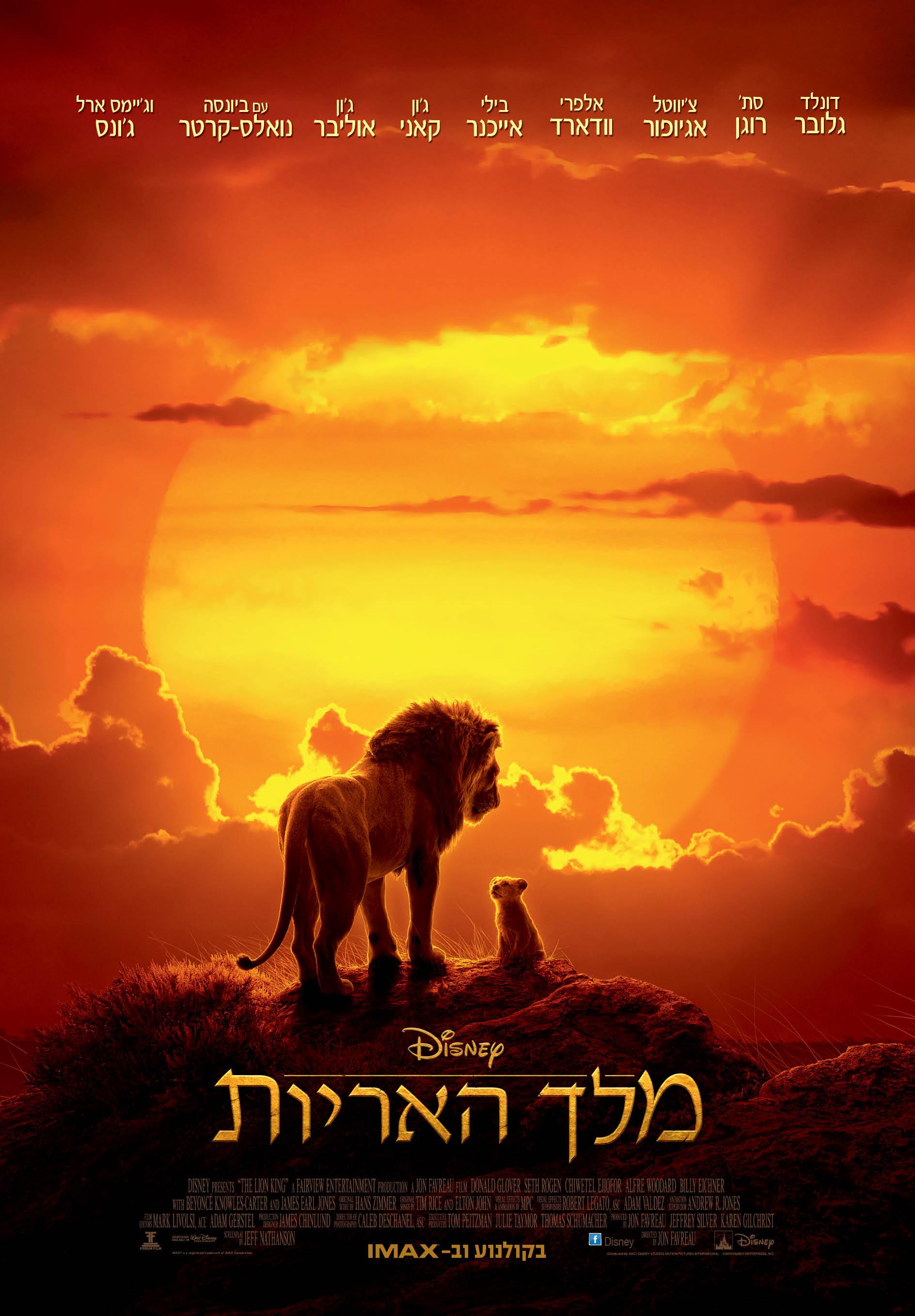מלך האריות מדובב לעברית