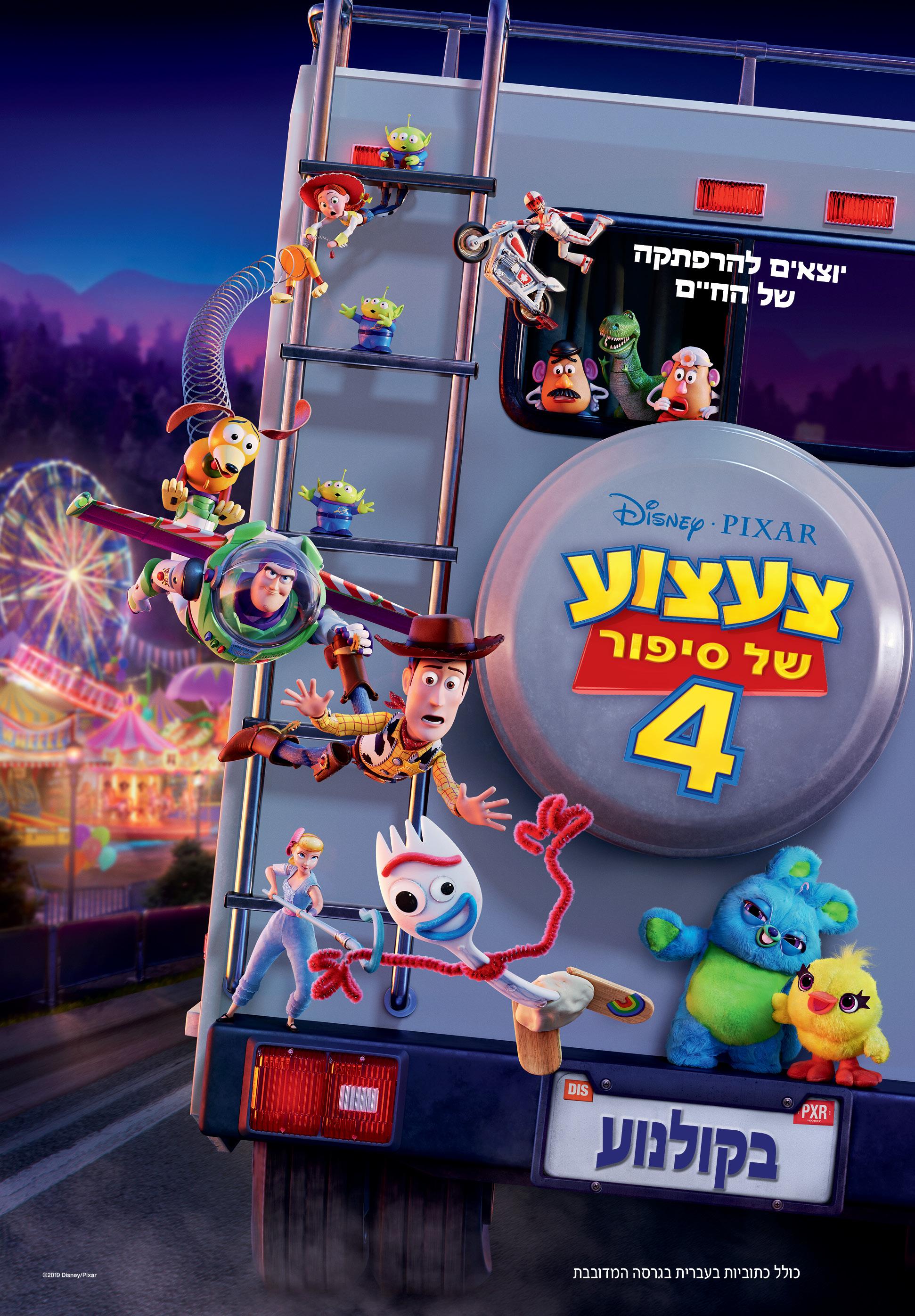 צעצוע של סיפור 4 מדובב לעברית