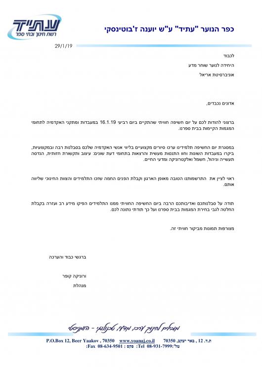 מכתב תודה - יוענה ז'בוטינסקי