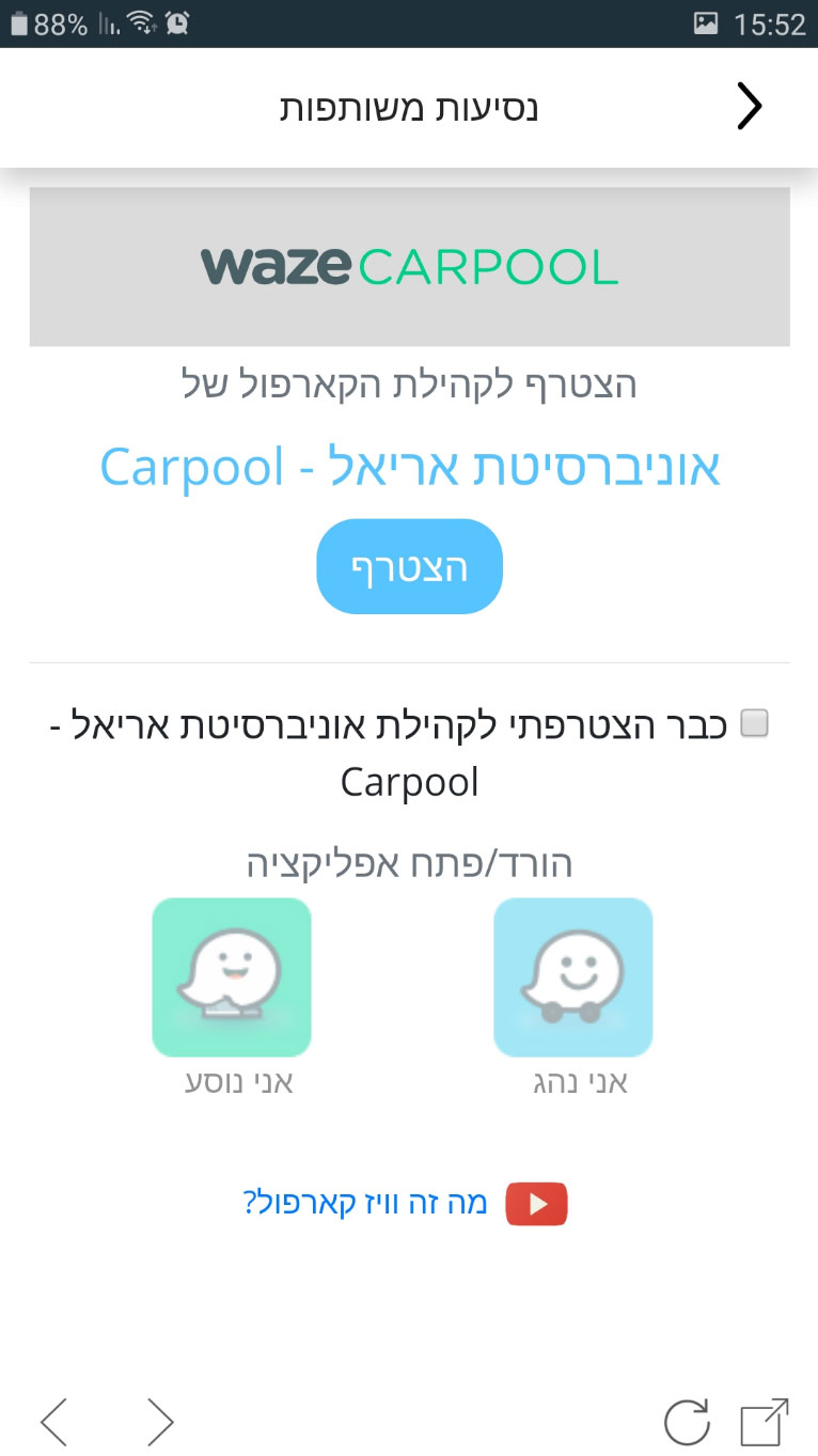 Waze-Carpool