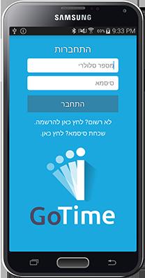 מסך התחברות - GoTime App