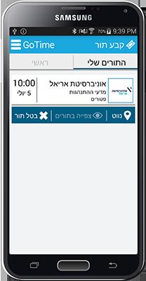 מסך התורים שלי GoTime App