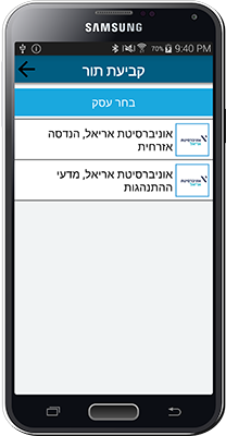 מסך בחירת עסק GoTime App