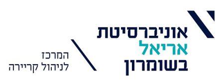 לוגו המרכז לניהול קריירה