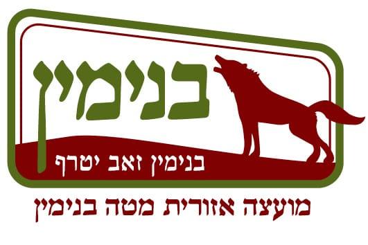 לוגו מועצה אזורית מטה בנימין