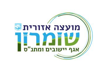 לוגו מעוצה אזורית שומרון