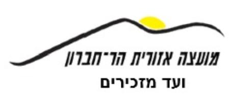מועצה אזורית הר חברון ועד מזכירים