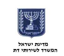 מדינת ישראל - המשרד לשירותי דת