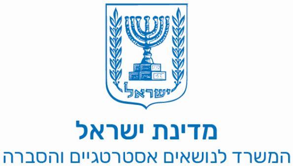 מדינה ישראל - המשרד לעניינים אסטרטגיים