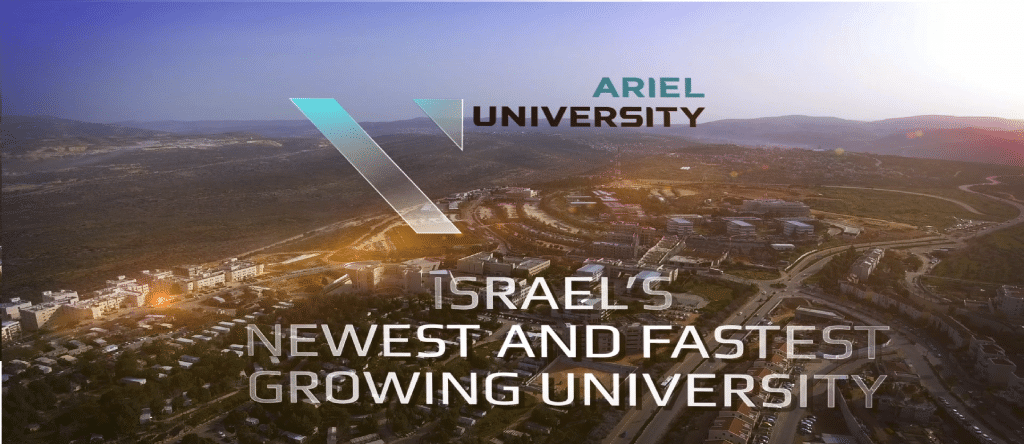 אוניברסיטת אריאל