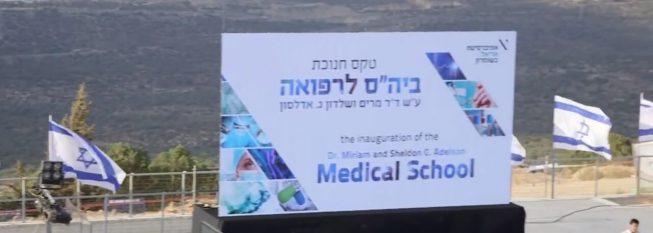טקס חנוכת בית הספר לרפואה
