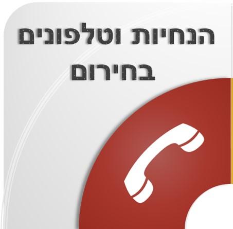הנחיות וטלפונים בחירום