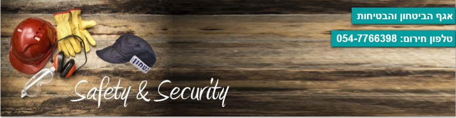 אגף הביטחון ובטיחות, מספר טלפון: 054-776398