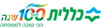 קופת חולים כללית לוגו