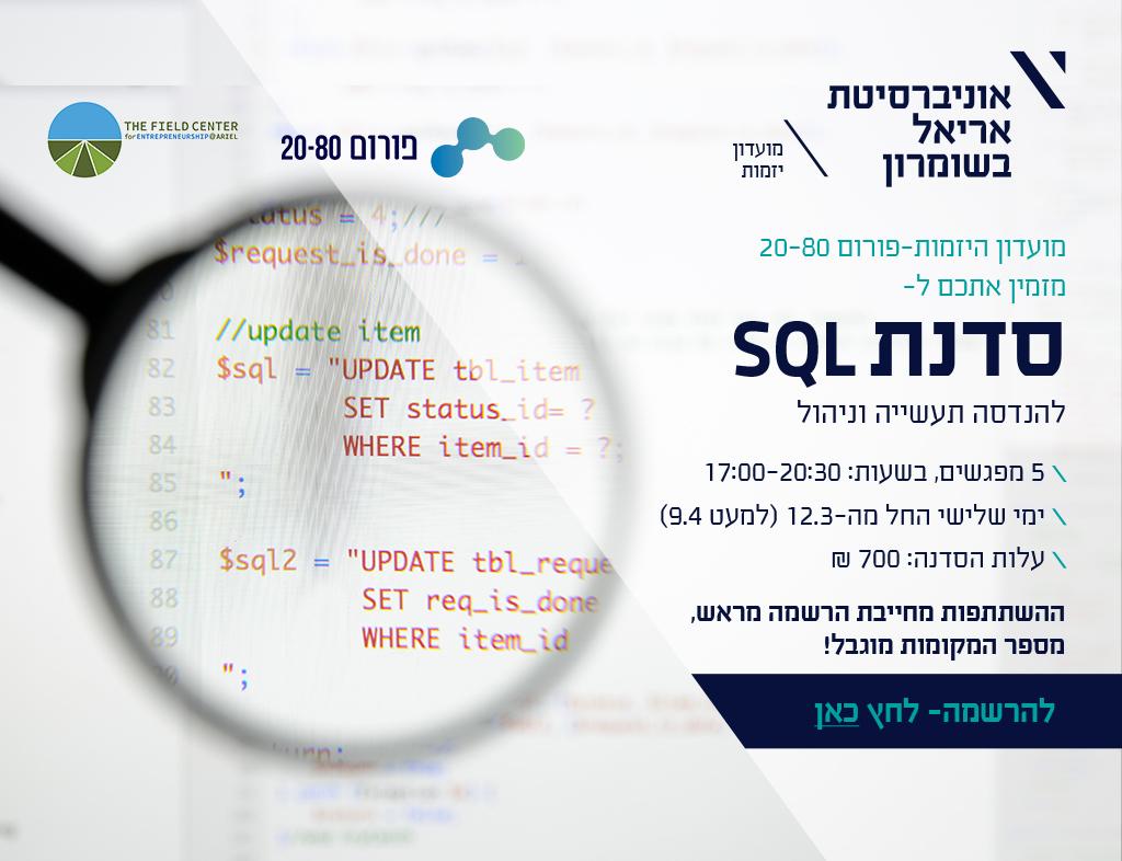 סדנת SQL