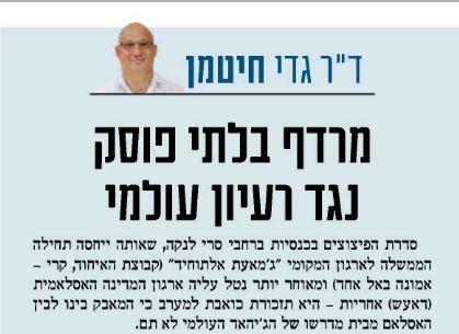 """טור דיעה של ד""""ר גדי חיטמן מהמחלקה ללימודי המזרח התיכון בישראל היום."""