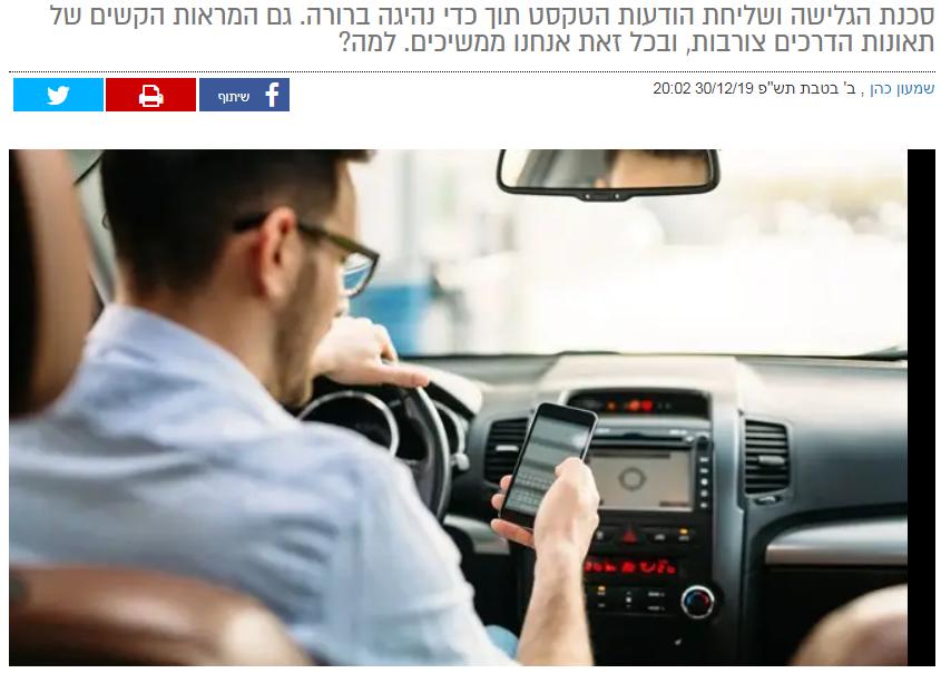 שליחת הודעה בזמן נהיגה