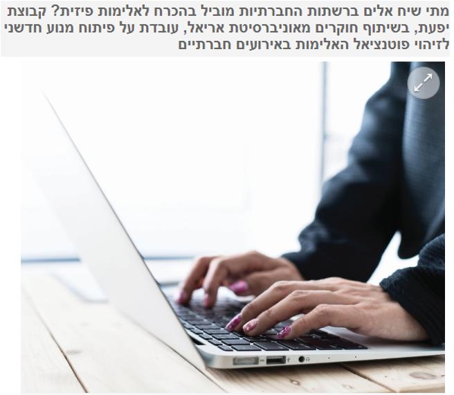 כתיבה על מחשב