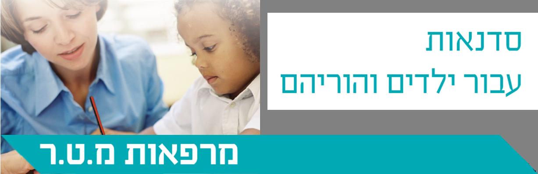 סדנאות לילדים והורים – מרפאות מ.ט.ר
