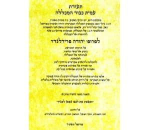 תעודת הוקרה - פרופסור יהודה פרידלנדר