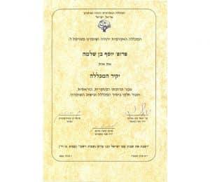 תעודת הוקרה - פרופסור יוסף בן שלמה
