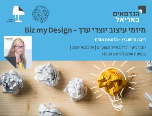מיזמי עיצוב יוצרי ערך - Biz my design