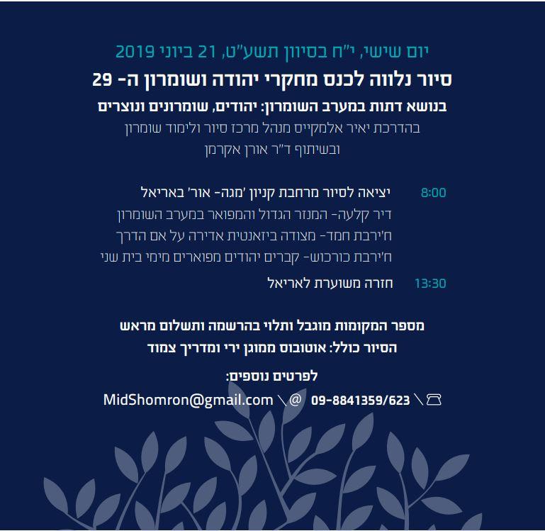סיור נלווה לכנס מחקרי יהודה ושומרון