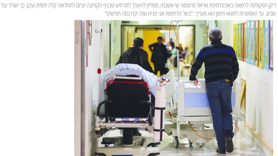 מסדרון בבית חולים